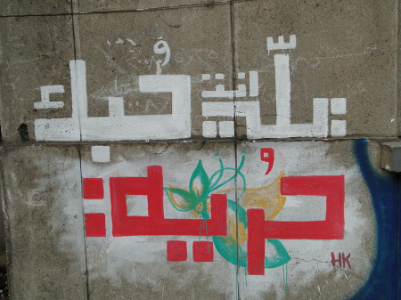 Egypt, love, freedom